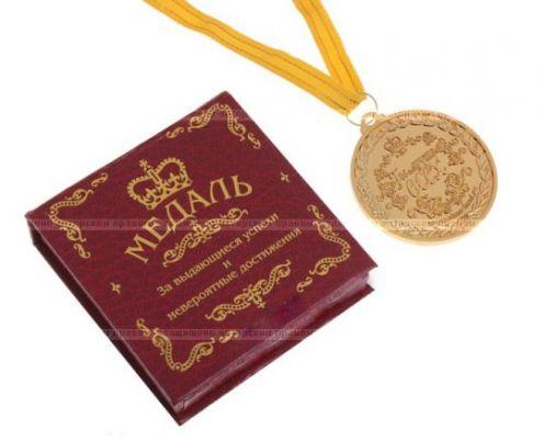 """Медаль """"Лучшему ..."""" в подарочной коробке (в ассортименте)"""